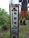 Climbmt20070817